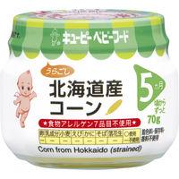 キユーピーベビーフード 北海道産コーン(うらごし) 5ヵ月頃から 70g 1個