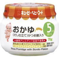 キユーピーベビーフード おかゆ(だし仕立て) 5ヵ月頃から 70g 1個