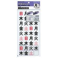 コクヨ マグネットシート(曜日) 36片入 月から日 マク-335 1袋(36片入)