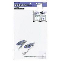 コクヨ マグネットシート(カラー) 白 300×200mm 0.8mm厚 1枚