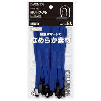 コクヨ 吊り下げひも<アイドプラス> 青 8mm幅×長さ約90cm 1袋(10本入)