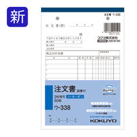 コクヨ NC複写簿3枚注文書(注文請書付)B6縦2穴80mm 1冊