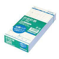 コクヨ お会計票お徳用タイプ188×88mm 50組 1袋(5冊入)