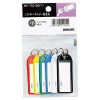 コクヨ ソフトキーホルダー型名札 スリム型 1袋(6個入)