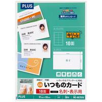 プラス OA共用紙名刺「キリッと」白 MC-KK701V 46578 1袋(50シート入)