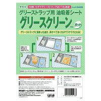 グリースクリーン カット品 シート 1パック(5枚入)