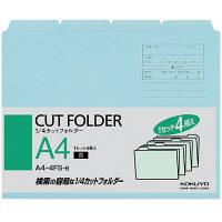 コクヨ 1/4カットフォルダー A4青 A4-4FS-B 1袋(4枚入)