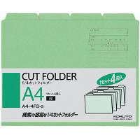 コクヨ 1/4カットフォルダー A4 緑 1袋(4枚入) 個別フォルダー A4-4FS-G