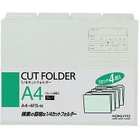 コクヨ 1/4カットフォルダー A4グレー A4-4FS-M 1袋(4枚入)