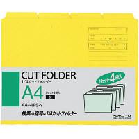 コクヨ 1/4カットフォルダー A4黄 A4-4FS-Y 1袋(4枚入)