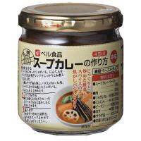 ベル食品 スープカレーの作り方 180g