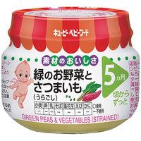 キユーピーベビーフード 緑のお野菜とさつまいも(うらごし) 5ヵ月頃から 70g 1個