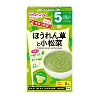 WAKODO ほうれん草と小松菜 2.0g×8包 FC10 1箱