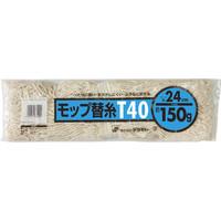 テラモト モップ替糸T40 150g 1枚
