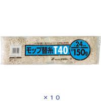 テラモト モップ替糸T40 150g 1セット(10枚)