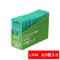 ソニー アルカリボタン電池 LR44-20EC 1箱(20個入)