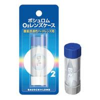 ボシュロム・ジャパン B+L O2レンズケース 111521 1箱(1個入)