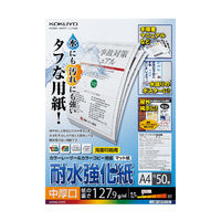 コクヨ LBP耐水強化紙 中厚口 A4 LBP-WP210 1冊(50枚入)