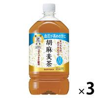 【トクホ・特保】サントリー 胡麻麦茶 1L 1セット(3本)