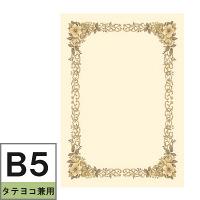 タカ印 洋柄賞状用紙 B5判 縦横兼用 10-252 1セット(50枚:10枚入×5袋)