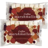 コーヒーマシュマロ 1セット(2袋)