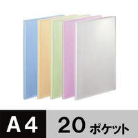 アスクル クリアファイル 固定式20ポケット 20冊 A4タテ 透明表紙 5色アソート