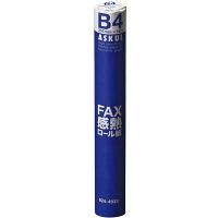 高感度FAX感熱ロール紙 B4(幅257mm) 長さ15m×芯径0.5インチ(ロール紙外径 約36mm) 1本 アスクル