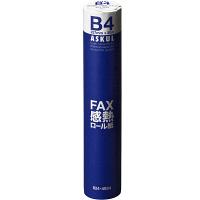 高感度FAX感熱ロール紙 B4(幅257mm) 長さ30m×芯径0.5インチ(ロール紙外径 約48mm) 1箱(6本入) アスクル