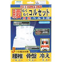 ミノウラ 山田式腰らくらくコルセット 骨盤ベルト付LL 1個 (取寄品)
