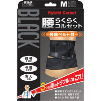 ミノウラ 山田式ブラック腰らくらくコルセット骨盤ベルト付M 1個 (取寄品)