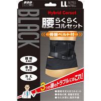 ミノウラ 山田式ブラック腰らくらくコルセット骨盤ベルト付LL 1個 (取寄品)