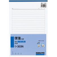 コクヨ NC複写簿ノーカーボン便箋 横罫 B5タテ型 25行 40組