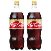 コカ・コーラ ゼロカフェイン 1.5L 1セット(2本)