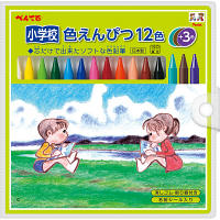 ぺんてる 小学校色えんぴつ(全芯色鉛筆) 基本12色+3色 GCG1-12P3 1パック(15色入)
