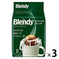 【ドリップコーヒー】AGF ブレンディ ドリップパック スペシャルブレンド 1セット(24袋:8袋入×3パック)