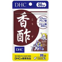 DHC(ディーエイチシー) 香酢 20日分 60粒 アミノ酸 サプリメント
