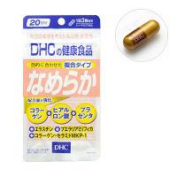 DHC(ディーエイチシー) なめらか 20日分 60粒   サプリメント