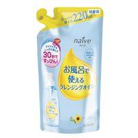 ナイーブ お風呂で使えるクレンジングオイル 詰替用 袋 詰替 220ml