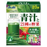 青汁と21種の野菜 20袋 アサヒ