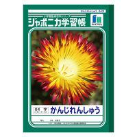 ジャポニカ かんじれんしゅう84字