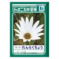 ショウワノート ジャポニカ学習帳 れんらくちょう B5 10行 JL-68 1冊