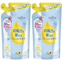 ナイーブ お風呂で使えるクレンジングオイル 詰替用 1セット(2個) クラシエホームプロダクツ
