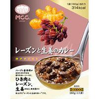MCC神戸テイスト レーズンと生姜カレー