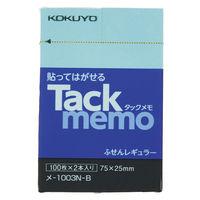 コクヨ(KOKUYO) タックメモ ふせん 74×25 青 メ-1003-B 1パック(2冊入)(直送品)