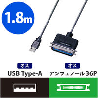 エレコム 変換ケーブル USB(A)-パラレルタイプ 1.8m USB(A)[オス]-パラレル(アンフェノール36ピン)[オス] UC-PGT