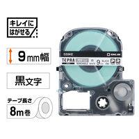 キングジム テプラ PROテープ 9mm キレイにはがせる 白ラベル(黒文字) 1個 SS9KE
