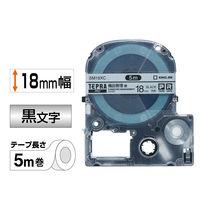 キングジム テプラ PROテープ 18mm 備品管理 銀ラベル(黒文字) 1個 SM18XC