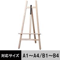 木製イーゼル ナチュラル 1300H アイリスオーヤマ