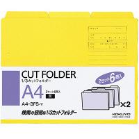 コクヨ 1/3カットフォルダー A4黄 A4-3FS-Y 1袋(6枚入)