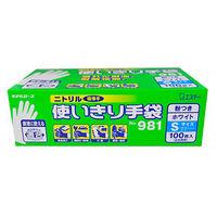 エステー モデルローブ No981 使いきりニトリル手袋 粉つき S ホワイト 1箱(100枚入)